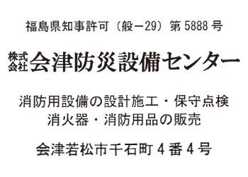 会津防災設備センター