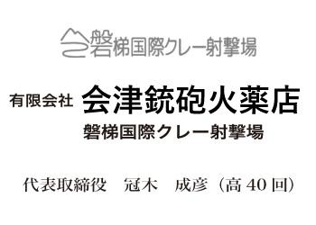 会津銃砲火薬店