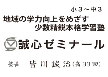 誠心ゼミナール