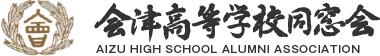 福島県立会津高等学校同窓会