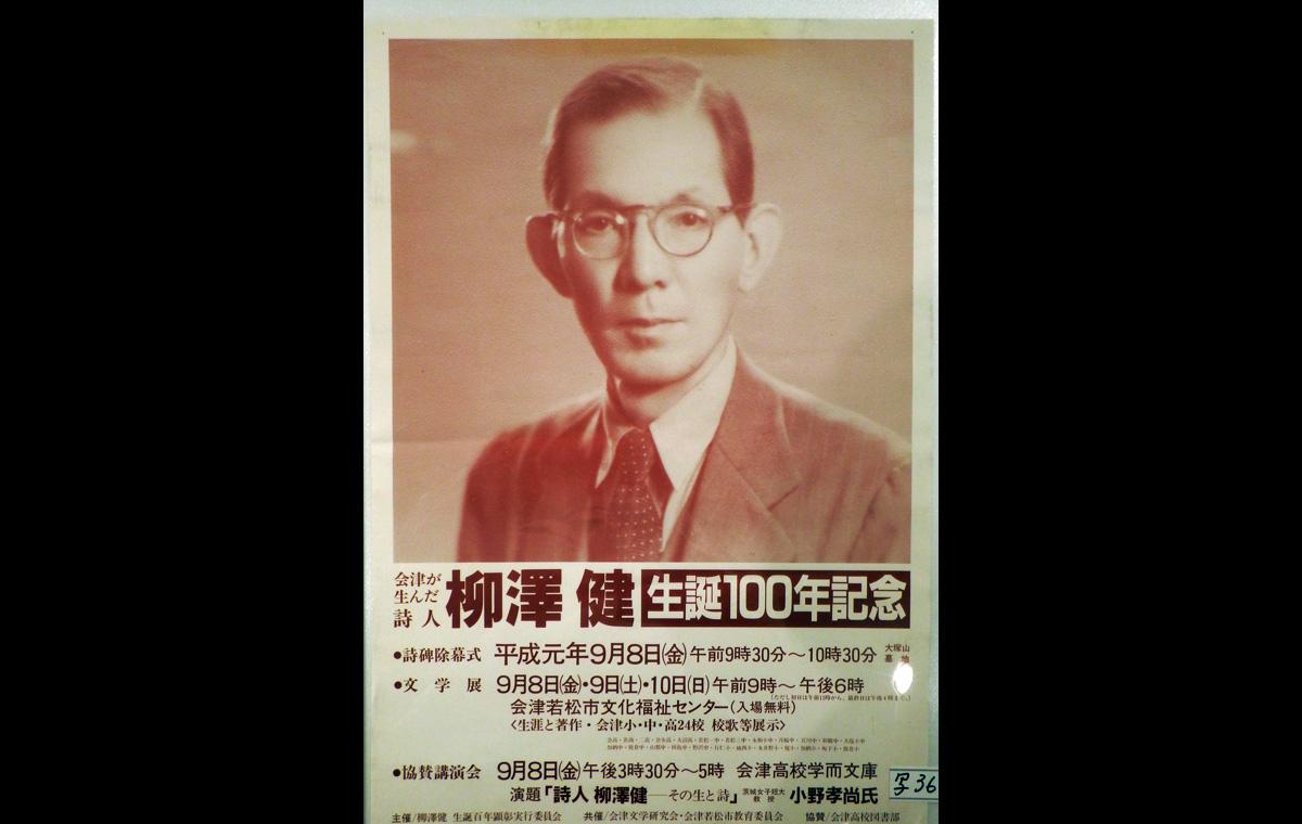 詩人柳沢健生誕100年