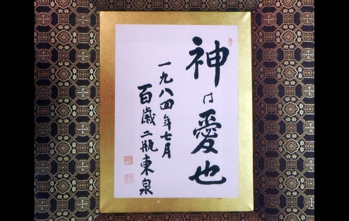 色紙「神は愛也」